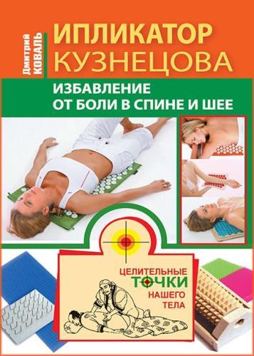 Дмитрий Коваль - Ипликатор Кузнецова. Избавление от боли в спине и шее