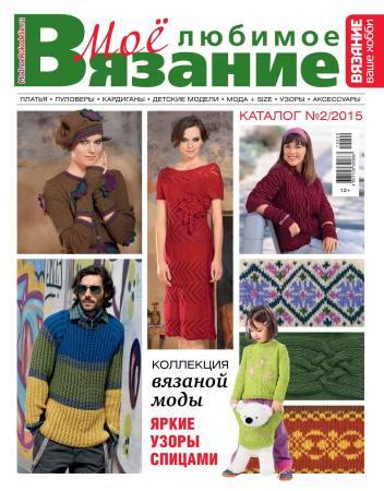 """Каталог """"Модное вязание"""" №2 2015"""