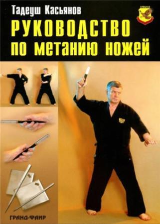 Касьянов Тадеуш - Руководство по метанию ножей