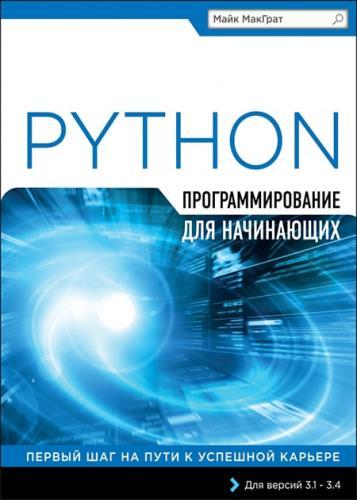 ������� ���� - ���������������� �� Python ��� ����������