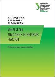 Волкова Я.Ю., Кандрина Ю.А., Осадченко В.Х. - Фильтры высоких и низких частот