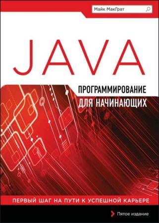 МакГрат Майк - Программирование на Java для начинающих