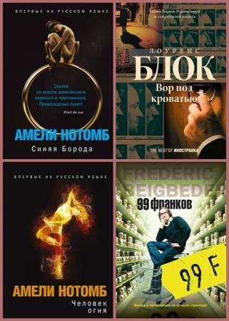 Серия - The best of Иностранка (107 книг)
