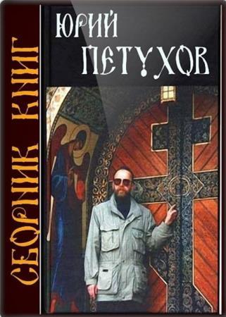 Юрий Петухов - Сборник сочинений (56 книг)