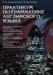 Зверховская Е.В, Косиченко Е.Ф. - Практикум по грамматике английского языка