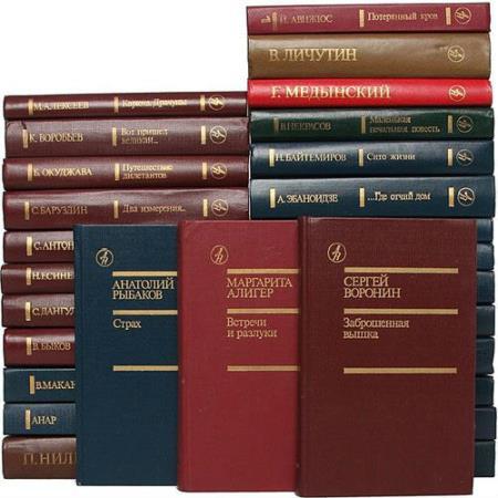 Серия - Библиотека Дружбы народов (86 книг)