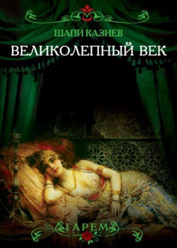 КазиевШапи - Великолепный век. Тайная жизнь восточного гарема