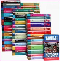 Серия - Тайны истории в романах, повестях и документах (65 томов)