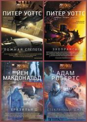 Серия - Звезды научной фантастики (6 книг)
