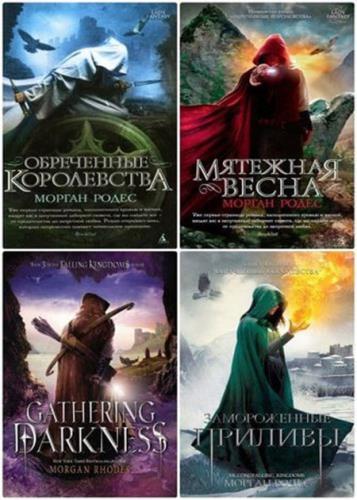 Морган Родес - Обреченные королевства. Цикл из 4 книг