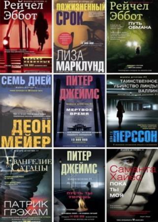 Серия - Шедевры детектива № 1 (36 книг)