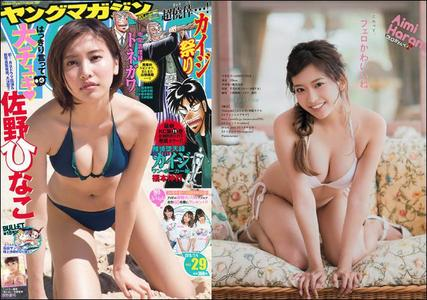 Young Magazine N 29 - 4 July 2016