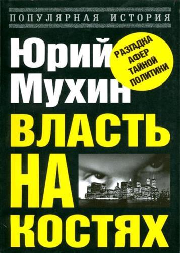 Мухин Юрий - Власть на костях, или Самые наглые аферы XX века