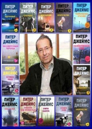 Питер Джеймс - Сборник сочинений (27 книг)