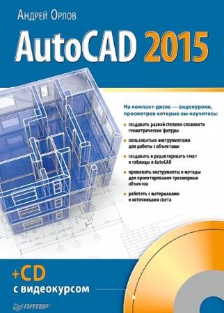 ����� ������ - AutoCAD 2015