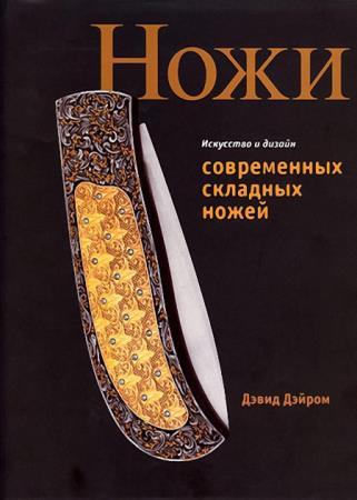 Дэйром Девид - Ножи. Искусство и дизайн современных складных ножей