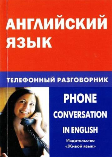 Газиева Индира - Английский язык. Телефонный разговорник