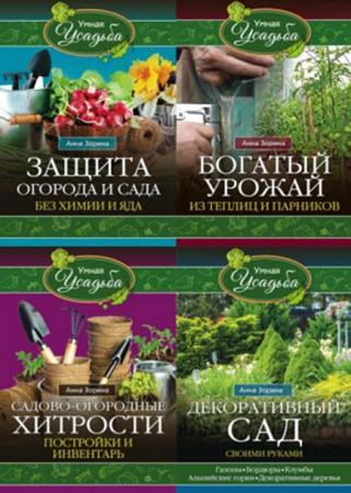 Зорина Анна - Умная усадьба. Серия из 7 книг