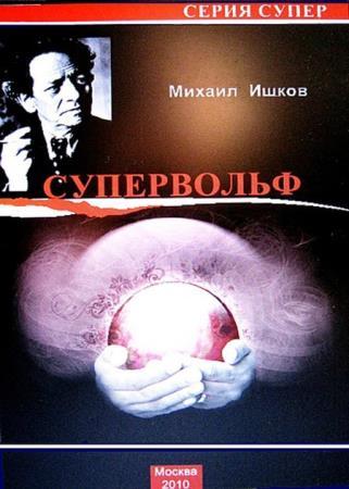 Ишков Михаил - Супервольф