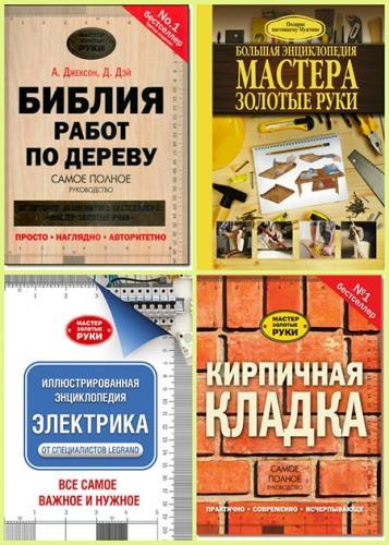 Серия - Мастер Золотые руки (9 книг)