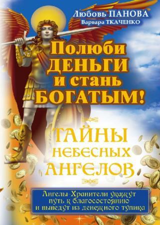 В. Ткаченко, Л. Панова - Полюби деньги и стань богатым!