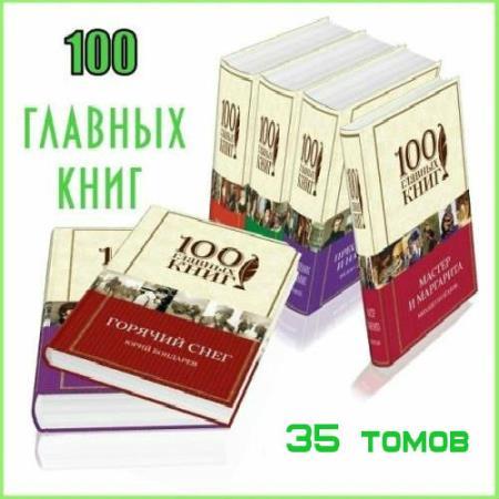 Серия - 100 главных книг (35 томов)