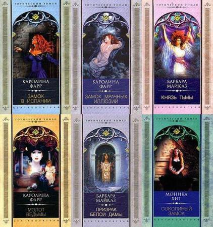 Серия - Готический роман (44 тома)
