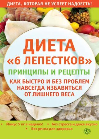 СинельниковаАнастасия - Диета «6 лепестков». Принципы и рецепты