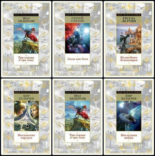 Серия - Мир фантастики (7 томов)