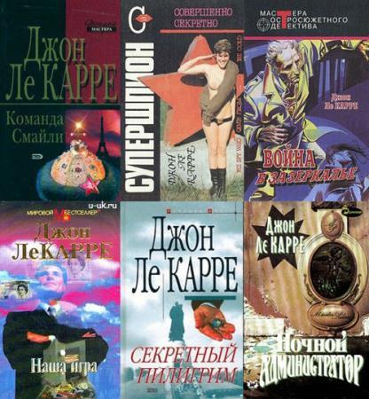 Джон Ле Карре - Сборник сочинений (30 книг)