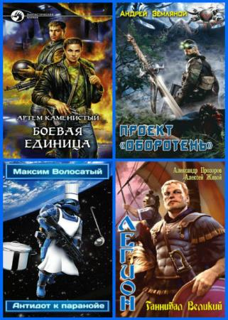 Серия - Какой российский фантаст (110 книг)