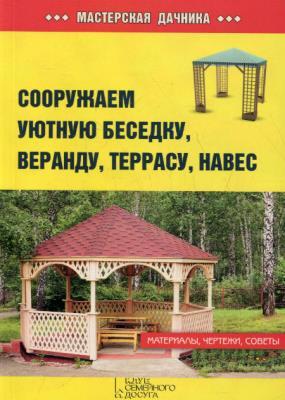 Залатарев Игорь - Сооружаем уютную беседку, веранду, террасу, навес