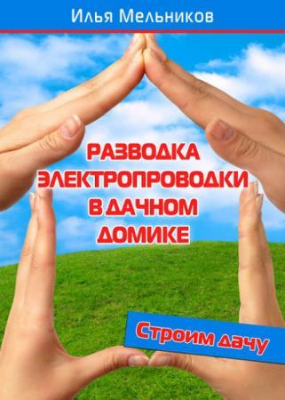 Мельников Илья - Разводка электропроводки в дачном домике