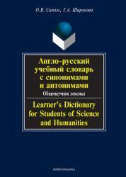 Сиполс О.В., Широкова Г.А - Англо-русский учебный словарь с синонимами и антонимами
