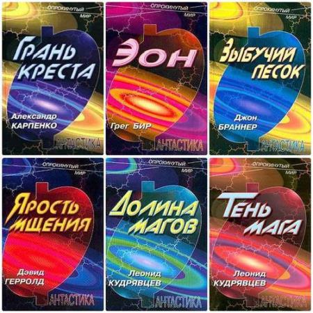 Серия - Опрокинутый мир (21 том)