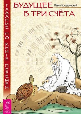 Бондаровский Павел - Будущее в три счета. Гадание по Книге перемен