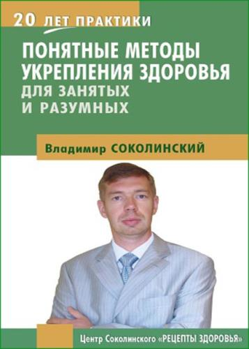 Соколинский Владимир - Понятные методы укрепления здоровья: для занятых и разумных