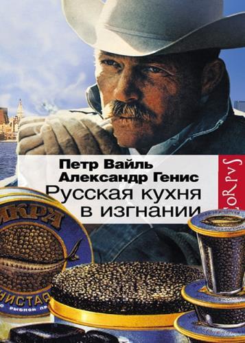Вайль Петр, Генис Александр - Русская кухня в изгнании