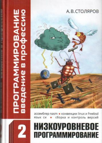 Столяров Андрей - Программирование: введение в профессию в 2 томах