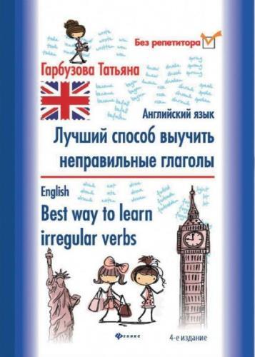 Гарбузова Татьяна - Английский язык. Лучший способ выучить неправильные глаголы