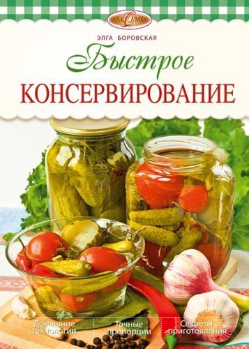 Боровская Элла - Быстрое консервирование