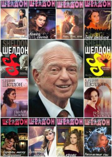 Сидни Шелдон - Сборник сочинений (29 книг)