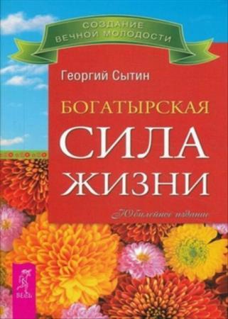 Сытин Георгий - Богатырская сила жизни