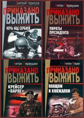 Серия - Приказано выжить (32 книги)