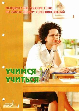 ЕШКО - Учимся учиться: Методическое пособие ЕШКО по эффективному усвоению знаний