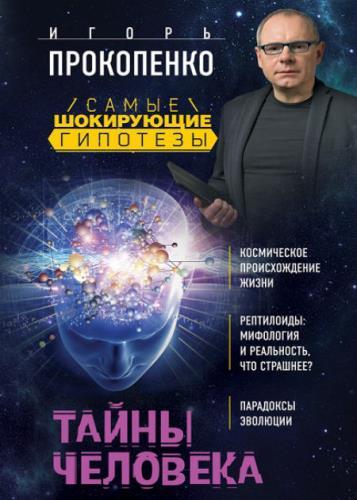 Прокопенко Игорь - Тайны человека