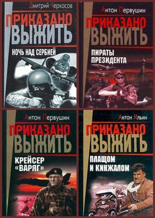 Серия-Приказано выжить (32 книги)