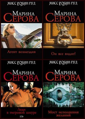 Марина Серова - Мисс Робин Гуд (30 книг)