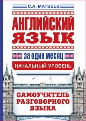 Матвеев Сергей - Английский язык за один месяц. Самоучитель разговорного языка (2013)