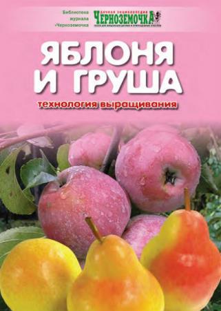 Панкратова Анна - Яблоня и груша. Технология выращивания